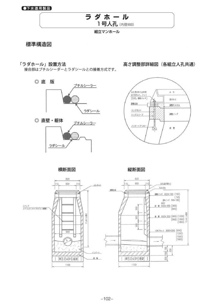 マンホール|ラダホール 1号人孔 外形寸法 0