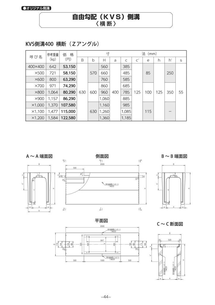 オリジナル側溝 自由勾配側溝(KVS側溝)横断 外形寸法 1
