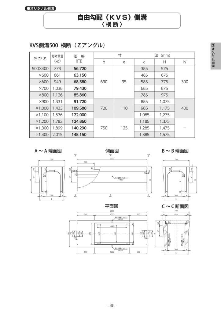 オリジナル側溝 自由勾配側溝(KVS側溝)横断 外形寸法 2