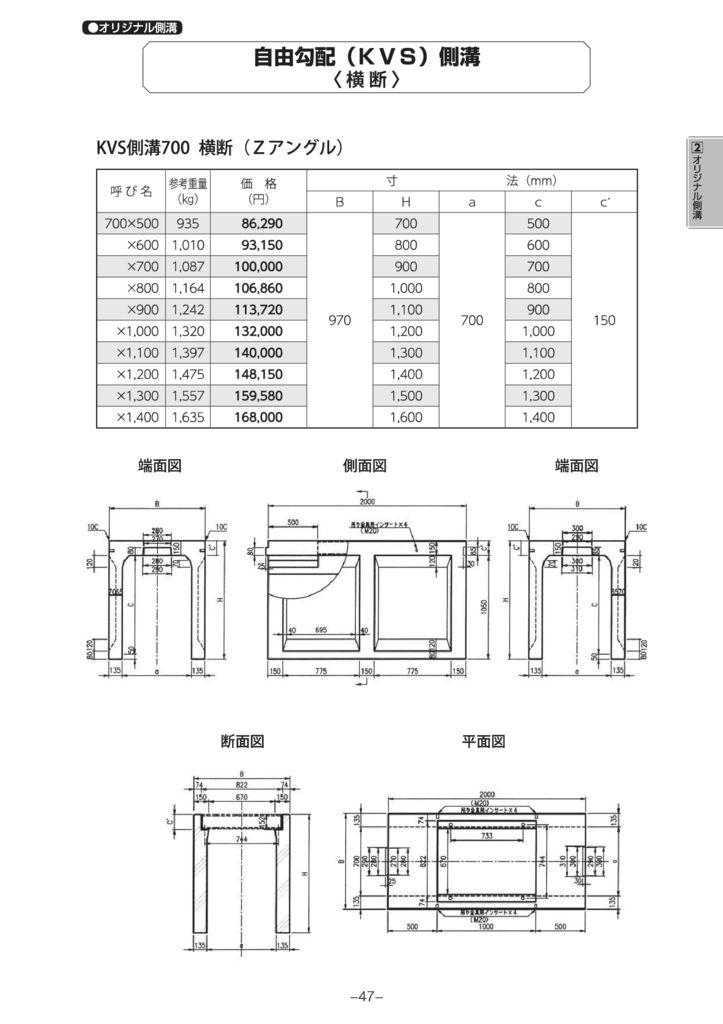 オリジナル側溝 自由勾配側溝(KVS側溝)横断 外形寸法 4