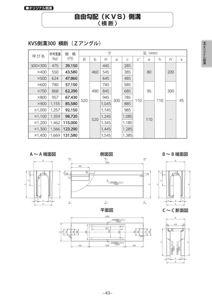 オリジナル側溝 自由勾配側溝(KVS側溝)横断 外形寸法 0